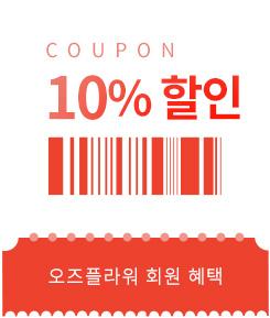 회원 10%할인 쿠폰