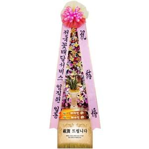 축하쌀화환(20kg)+동양난