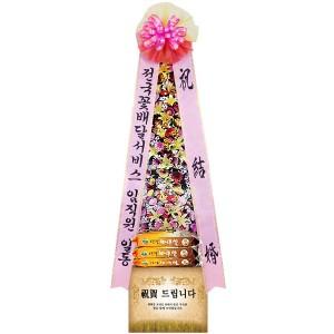 축하쌀화환(30kg)
